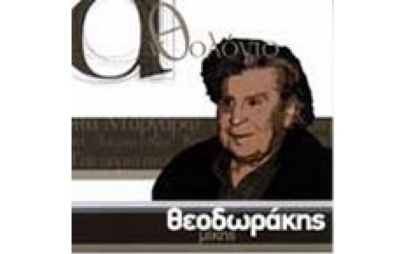 Θεοδωράκης Μίκης  - Ανθολόγιο (Μάριος Φραγκούλης)