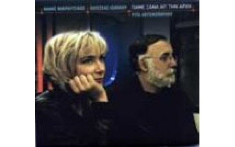 Μικρούτσικος Θάνος & Αντωνοπούλου Ρίτα - Πάμε ξανα απ' την αρχή