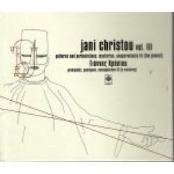 Χρήστου Γιάννης - Vol. IIΙ