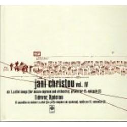 Χρήστου Γιάννης - Vol. IV