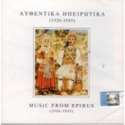 Αυθεντικά Ηπειρώτικα 1926-1945