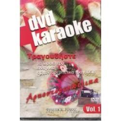 Τα ωραιότερα αρχοντορεμπέτικα τραγούδια Vol.1