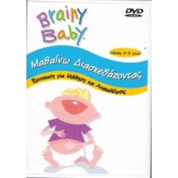 Brainy Baby - Μαθαίνω Διασκεδάζοντας