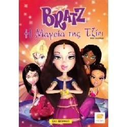 Bratz: Η Μαγεία της Τζίνι