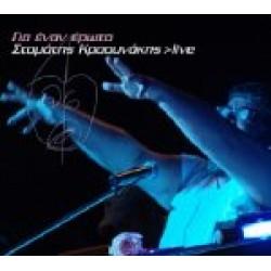 Κραουνάκης Σταμάτης - Live 'Για έναν έρωτα'