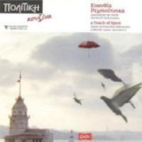 Ρεμπούτσικα Ευανθία - Πολίτικη κουζίνα (OST A TOUCH OF SPICE)
