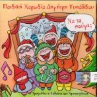 Παιδική χορωδία Δημ. Τυπάλδου - Να τα πούμε;