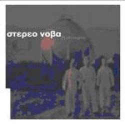 Στέρεο Νόβα - Βικτώρια
