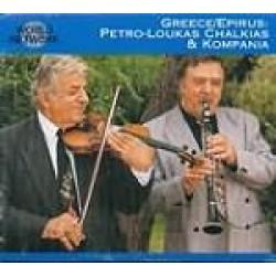 Πετρο-Λούκας Χαλκιάς - Ηπειρος