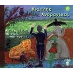 Ανδρονίκου Μιχάλης - Απ' τη στεριά, το νερό και τον αέρα