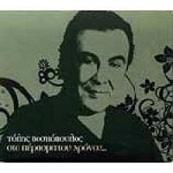 Βοσκόπουλος Τόλης - Στο πέρασμα του χρόνου