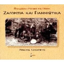 Τζιτζιμίκας Χρήστος - Ζαγορίσια και Γιαννιώτικα
