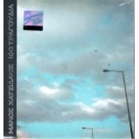 Χατζιδάκις Μάνος - 100 τραγούδια