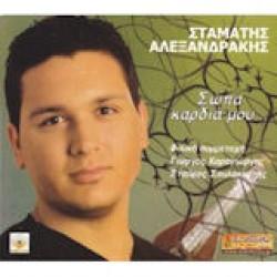 Αλεξανδράκης Σταμάτης - Σώπα καρδιά μου...