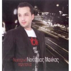 Μανίκας Νεκτάριος - Νυχτερινή περιπολία