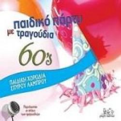 Παιδική χορωδία Σπ. Λάμπρου - Παιδικό πάρτυ με τραγούδια 60ς