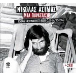 Ασιμος Νικόλας - Μια παράσταση
