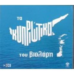 Βιολάρης Μιχάλης - Τα Κυπριώτικα