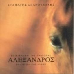 Σπανουδάκης Σταμάτης - Αλέξανδρος