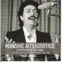 Αγγελόπουλος Μανώλης - Οι μεγαλύτερες επιτυχίες του - Το τραγούδι του τσιγγάνου