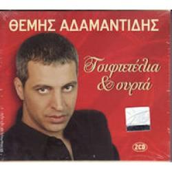 Αδαμαντίδης Θέμης - Τσιφτετέλια & συρτά