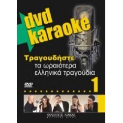 Τραγουδήστε τα ωραιότερα ελληνικά τραγούδια 1
