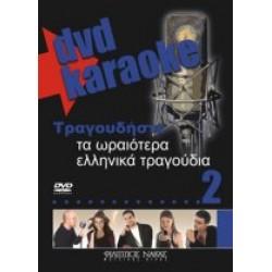 Τραγουδήστε τα ωραιότερα ελληνικά τραγούδια 2