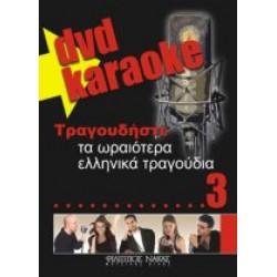 Τραγουδήστε τα ωραιότερα ελληνικά τραγούδια 3