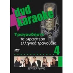 Τραγουδήστε τα ωραιότερα ελληνικά τραγούδια 4
