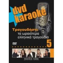 Τραγουδήστε τα ωραιότερα ελληνικά τραγούδια 5