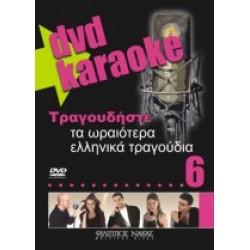 Τραγουδήστε τα ωραιότερα ελληνικά τραγούδια 6