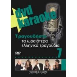 Τραγουδήστε τα ωραιότερα ελληνικά τραγούδια 7