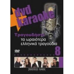 Τραγουδήστε τα ωραιότερα ελληνικά τραγούδια 8