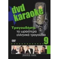 Τραγουδήστε τα ωραιότερα ελληνικά τραγούδια 9