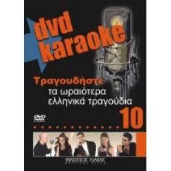 Τραγουδήστε τα ωραιότερα ελληνικά τραγούδια 10