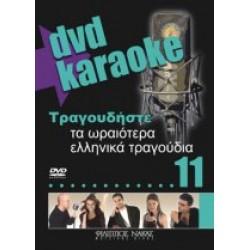 Τραγουδήστε τα ωραιότερα ελληνικά τραγούδια 11