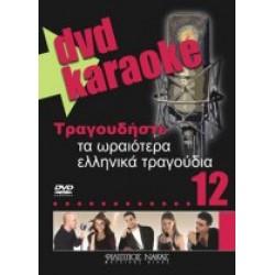 Τραγουδήστε τα ωραιότερα ελληνικά τραγούδια 12