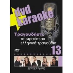 Τραγουδήστε τα ωραιότερα ελληνικά τραγούδια 13