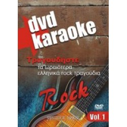 Τα ωραιότερα ελληνικά rock τραγούδια Vol.1