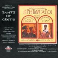 Κρητών Αγιοι - Aγιος Mηνάς & Aπόστολος Tίτος