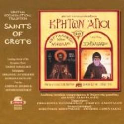 Κρητών Αγιοι Aγιος Nικόλαος (Kουρταλιώτης) - Όσιος Xαράλαμπος