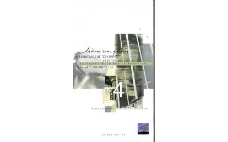 Χατζιδάκις Μάνος - 4 Εργα για ορχήστρα