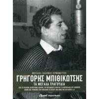 Μπιθικώτσης Γρηγόρης - Τα μεγάλα τραγούδια