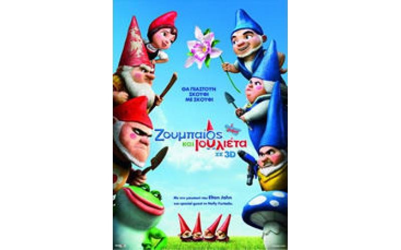 Ζουμπαίος & Ιουλιέτα (Gnomeo and Juliet)