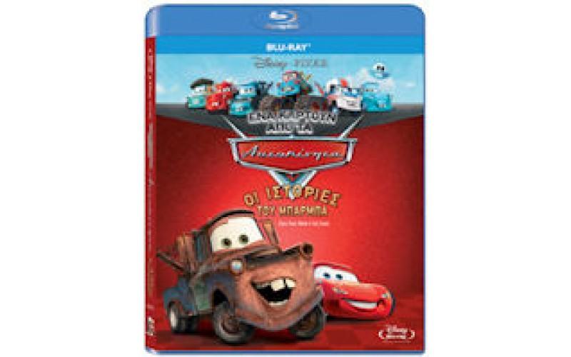 Αυτοκίνητα: Οι Ιστορίες του Μπάρμπα (Cars Toon: Mater's Tall Tales)