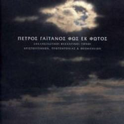 Γαιτάνος Πέτρος - Φως εκ φωτός