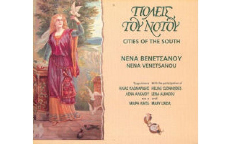 Βενετσάνου Νένα - Πόλεις του νότου