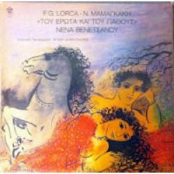 Βενετσάνου Νένα - Του έρωτα και του πάθους F.G. Lorca