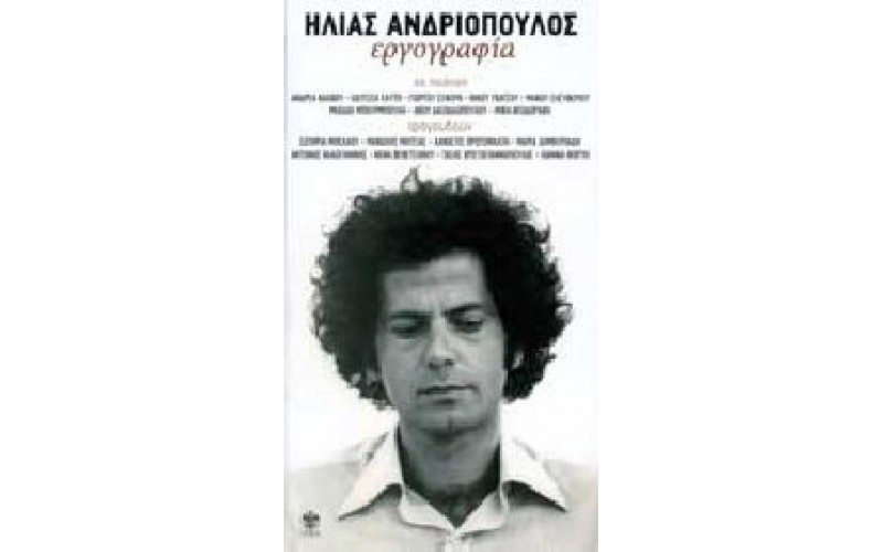Ανδριόπουλος Ηλίας - Εργογραφία