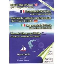 Μουσικός χάρτης της Ελλάδας (Τεύχος 1ο: Τραγούδια των νησιών)